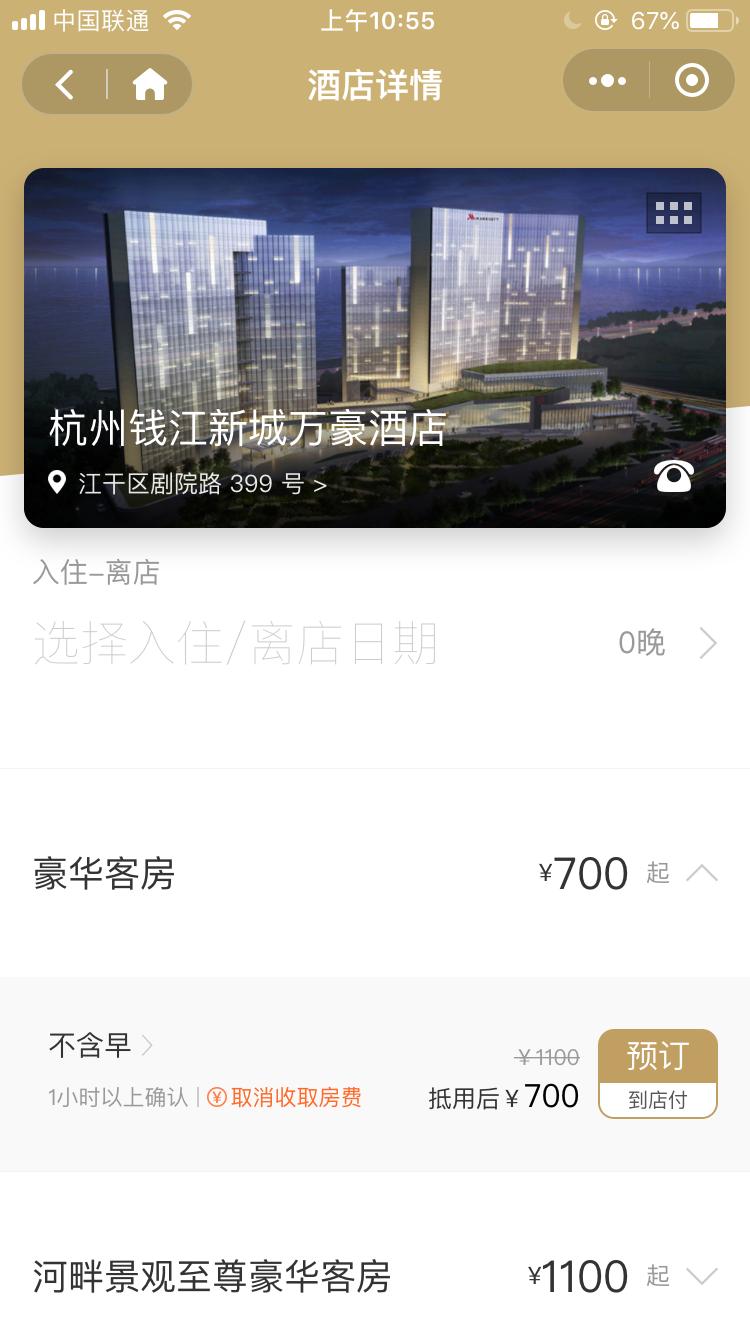 全球酒店特价