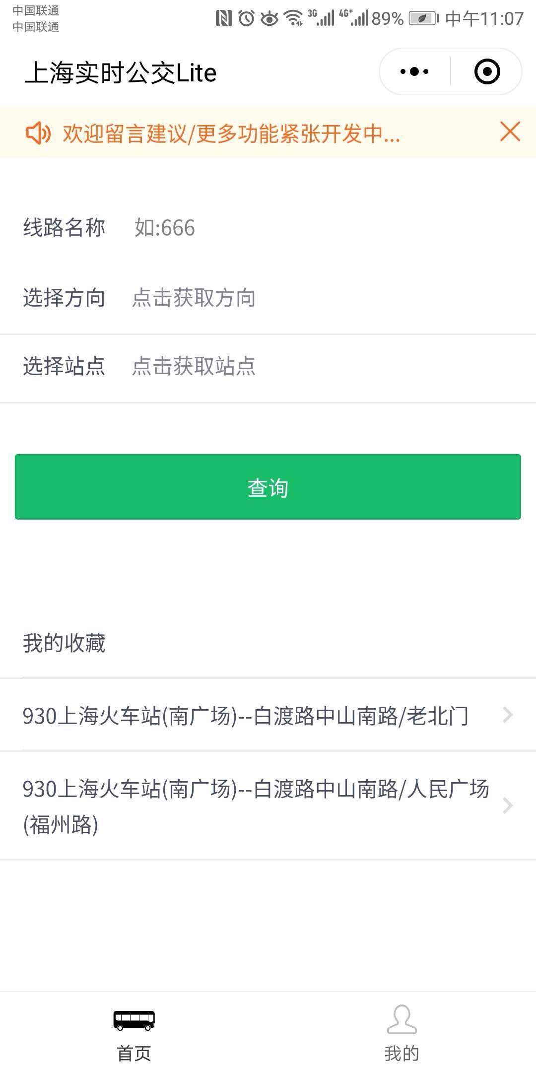 上海实时公交Lite