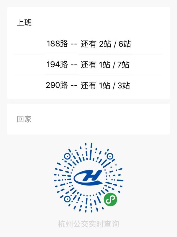 杭州公交实时查询
