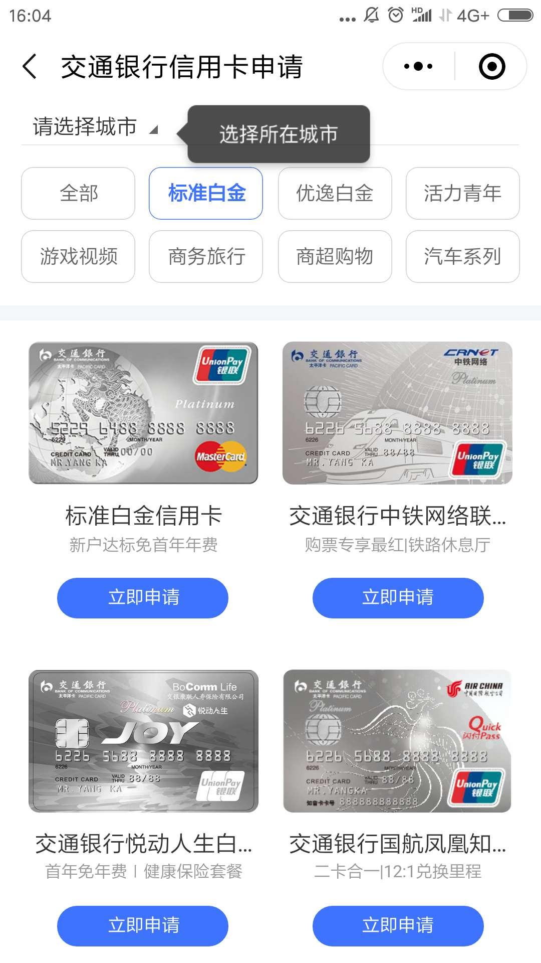 交通银行信用卡快速申请