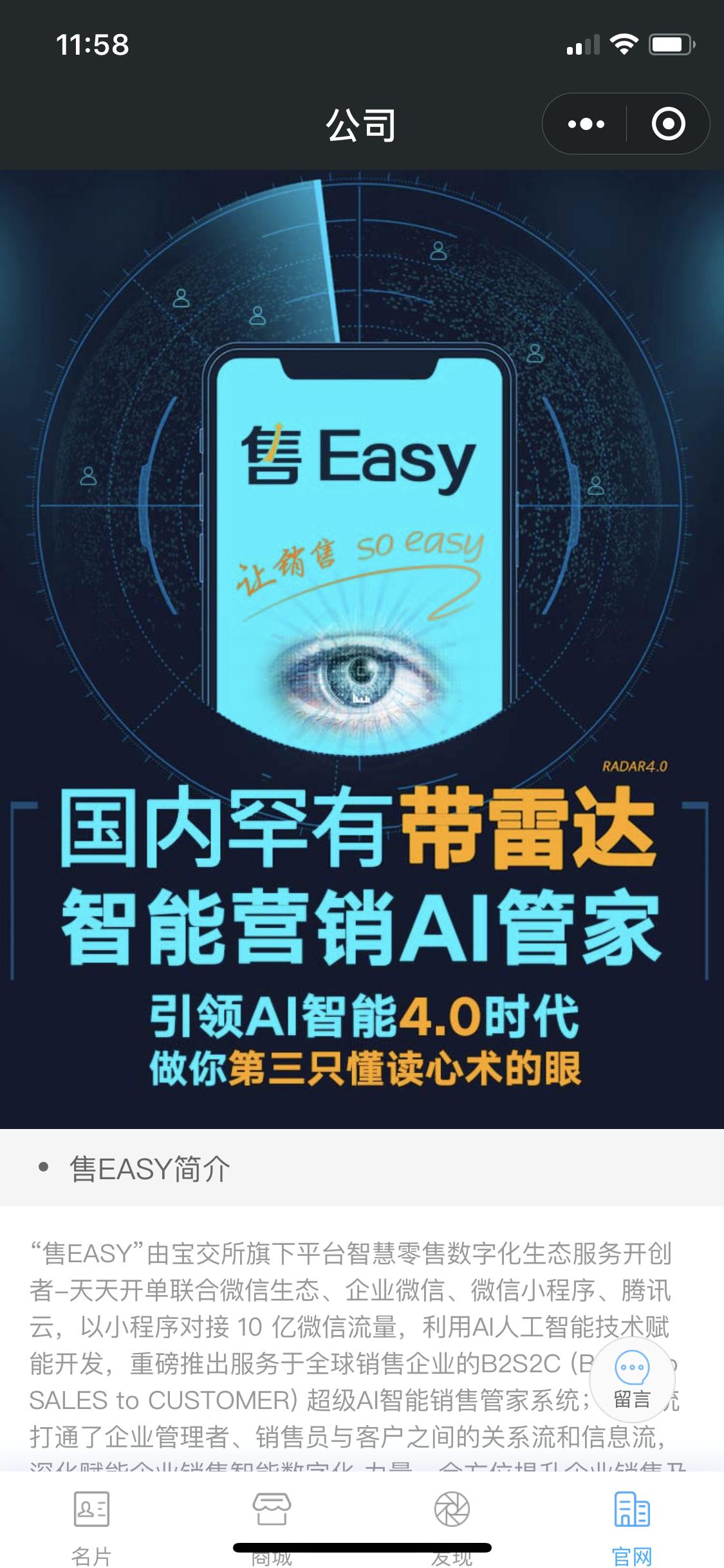 售EASY