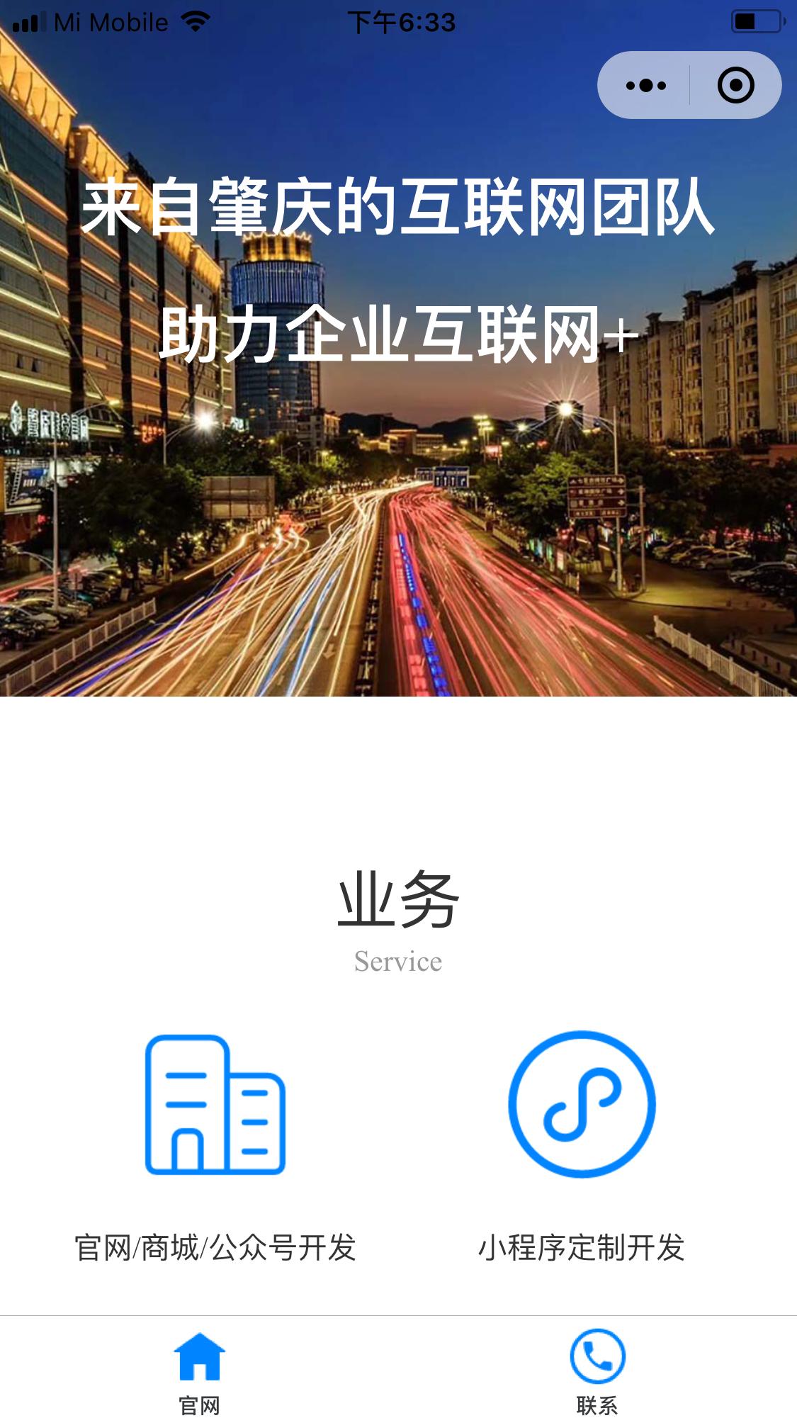 肇庆赤子科技