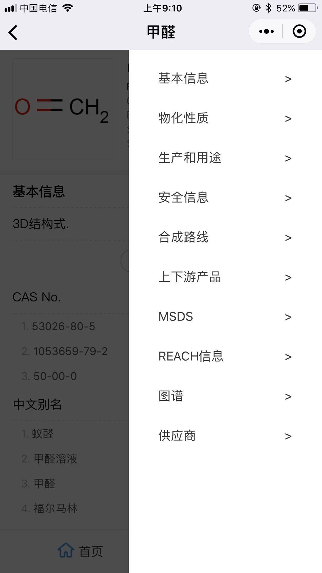 CAS号查询化工百科化工字典