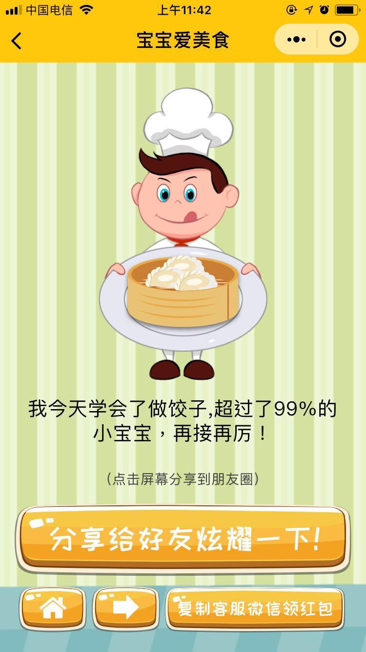宝宝爱美食DIY食物厨具认知大全