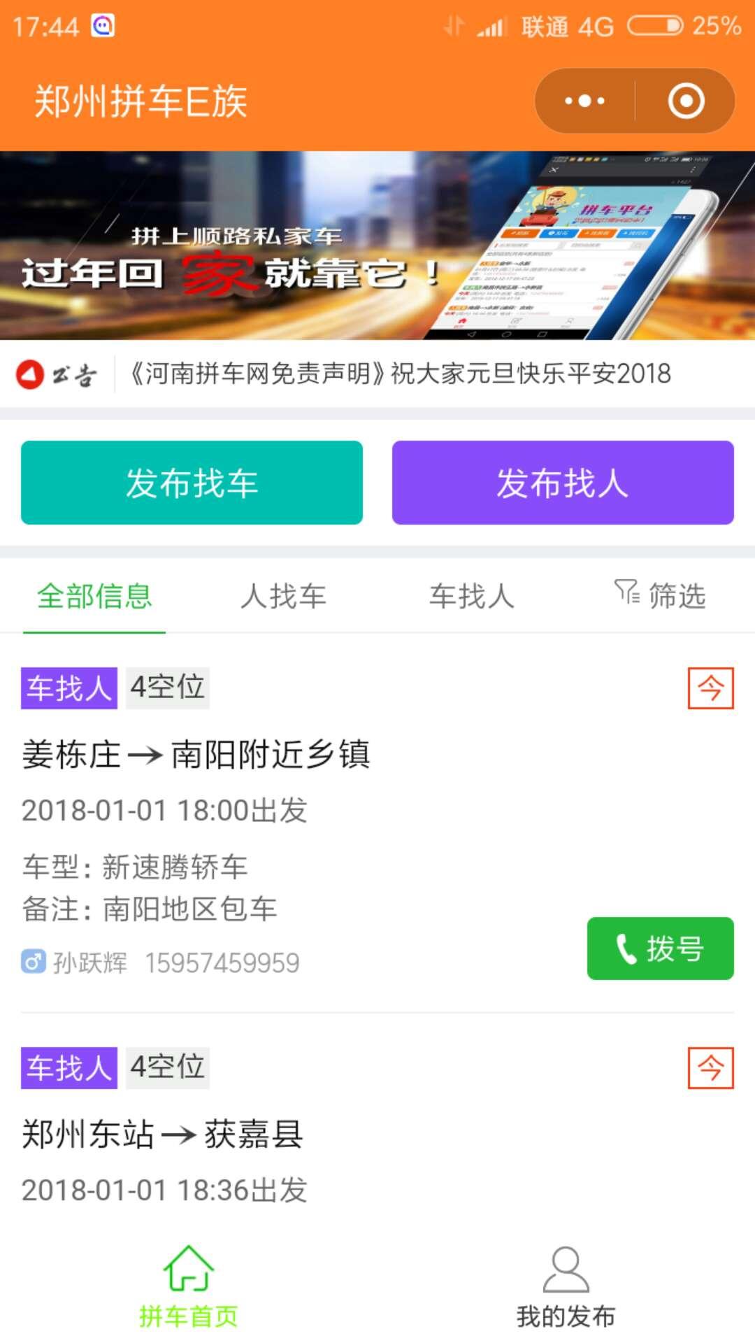 郑州拼车E族小程序