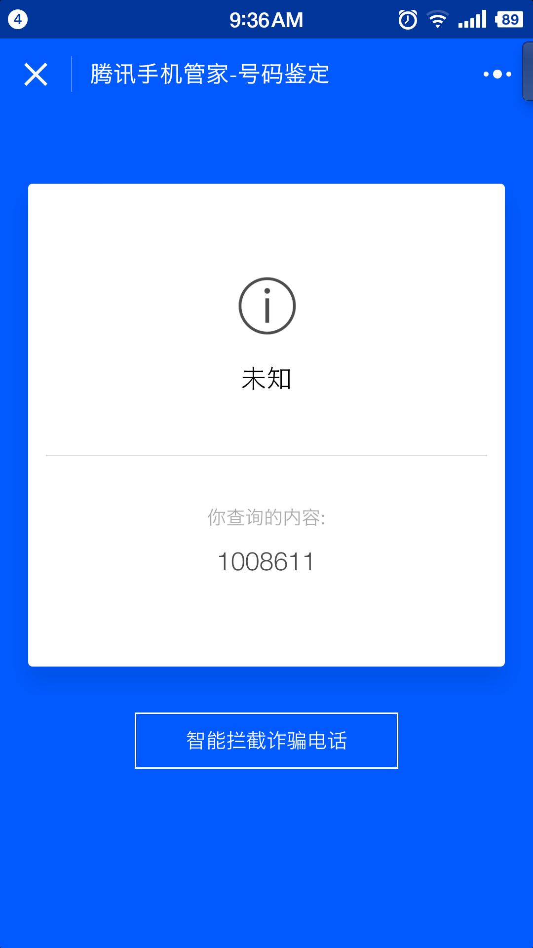 腾讯手机管家号码鉴定