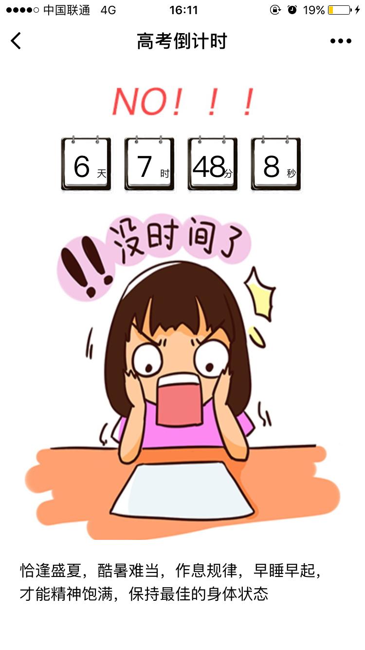 高考倒计时钟