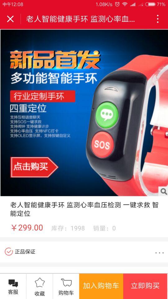 智能手表网