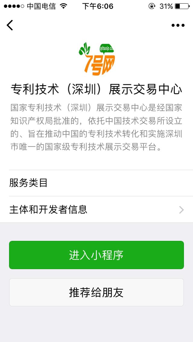 专利技术(深圳)展示交易中心