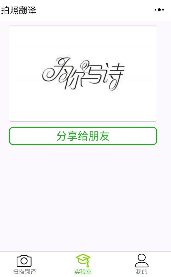 AI拍照扫描翻译