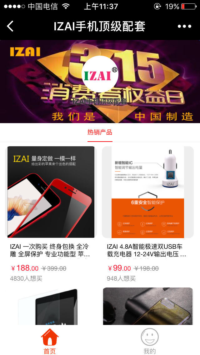 IZAI手机顶尖配套工厂直营店