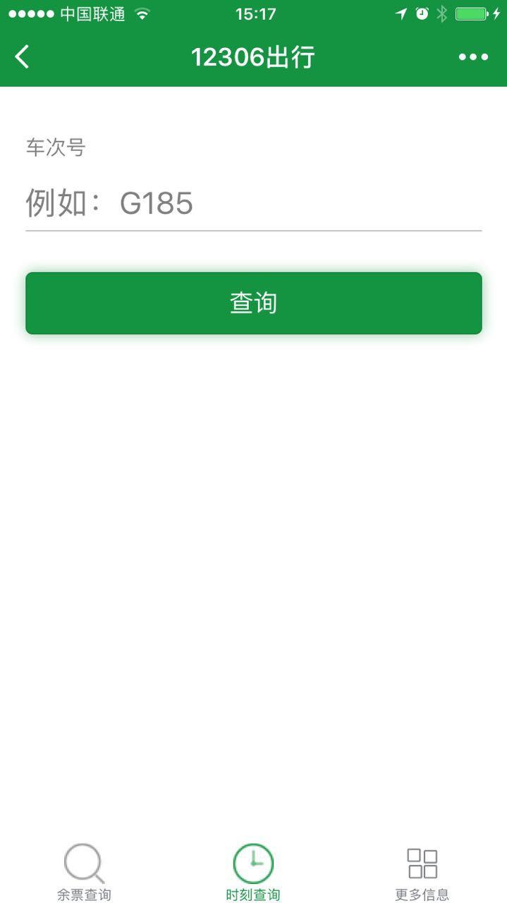 12306出行+
