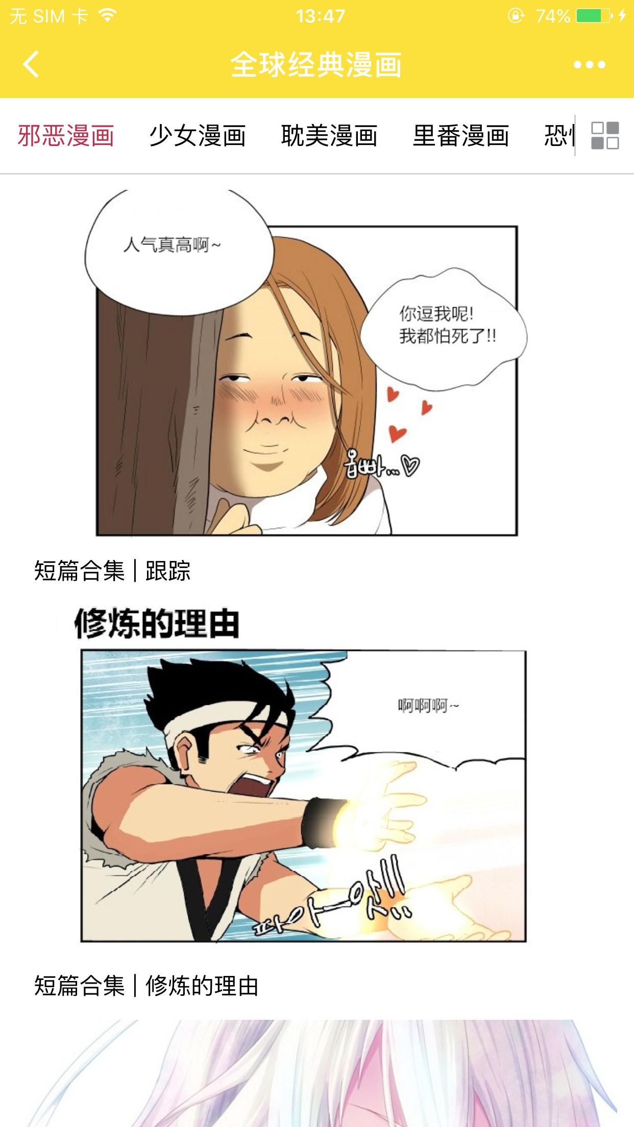 全球经典漫画