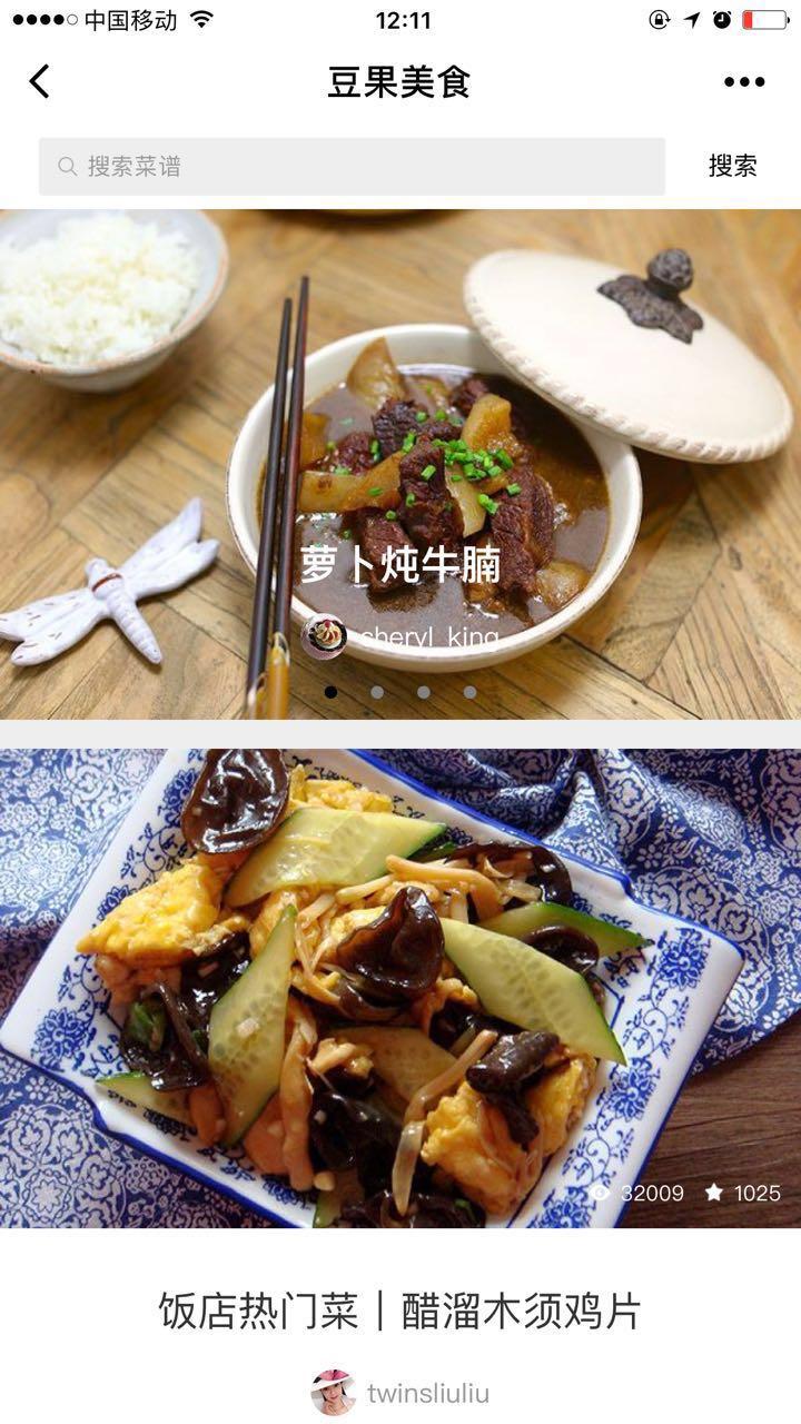 豆果美食菜谱精选厨房必备