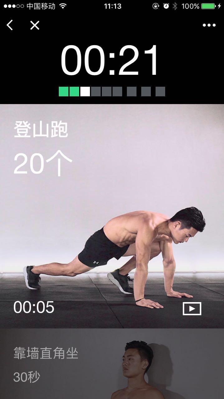 闪电健身运动减肥