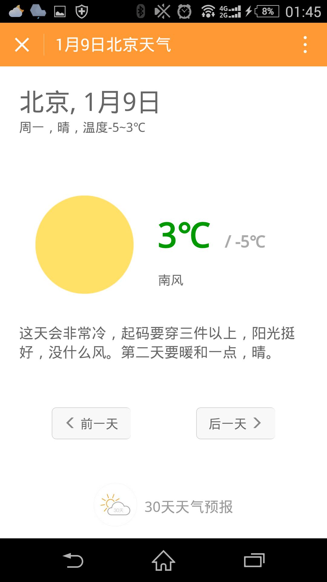 30天天气预报