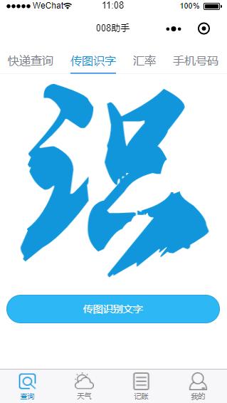 蹇�掓煡璇�(008鍔╂墜)