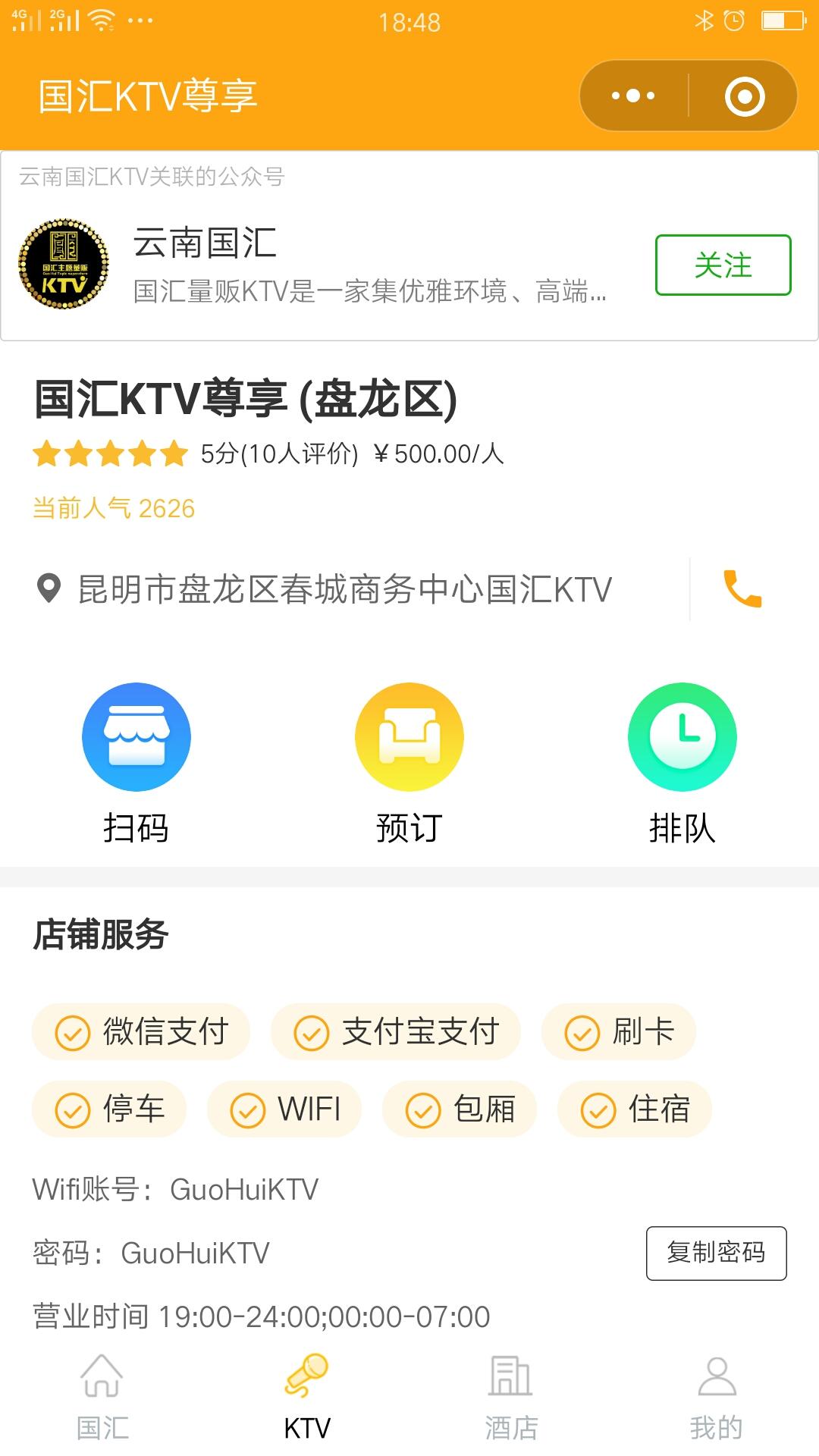 云南国汇KTV