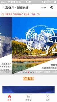 川藏奇兵Guide