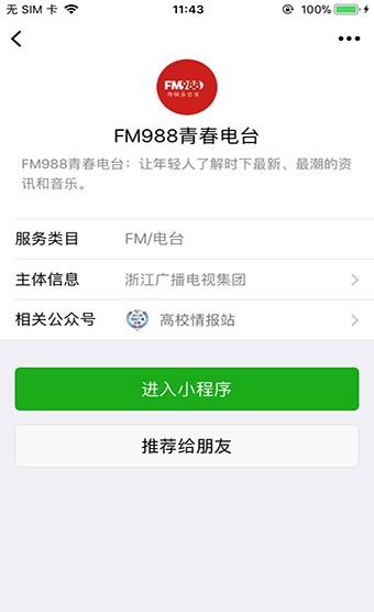 FM988青春电台