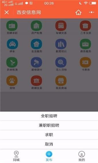 西安信息网