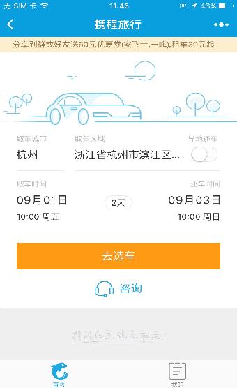 携程租车Go