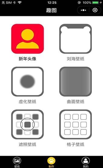 趣图一手机壁纸头像表情
