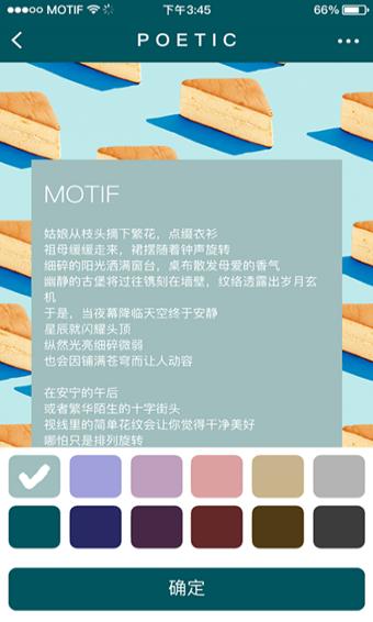 MOTIF米田图案壁纸