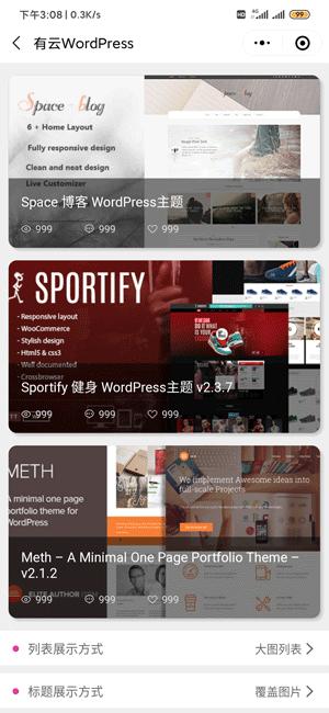 有云WordPress小程序