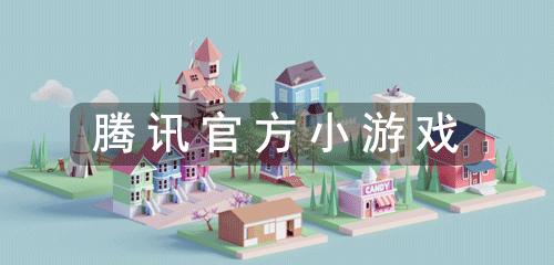 腾讯官方小程序游戏推荐(二)