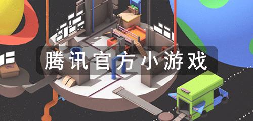 腾讯官方小程序游戏推荐(三)